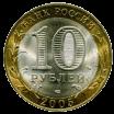 2000 год - 55 лет Победы в ВОВ, 10 рублей, реверс