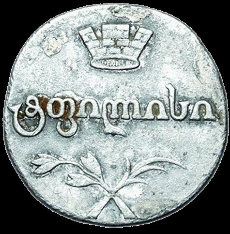 Серебряная монета 4 буквы памятные десятирублёвые монеты россии