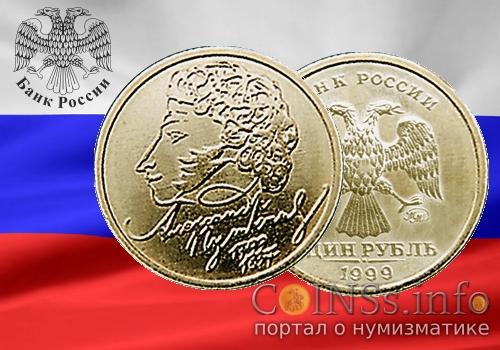 1999 год РФ Пушкин 200 лет 1 рубль