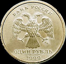 1999 год, А.С. Пушкин, 200-летие, 1 рубль