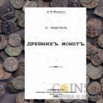 Марков А.К. - О чистке древних монет