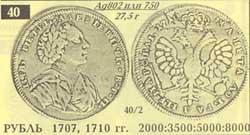 монета 1 рубль 1710 года