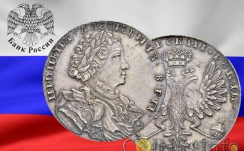 монета рубль 1707 года