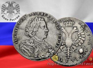 монета рубль 1710 года