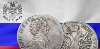 монета рубль 1712 года