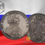 монета рубль 1714 года