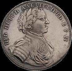 монета рубль 1714 года аверс