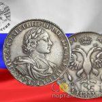монета рубль 1719 года
