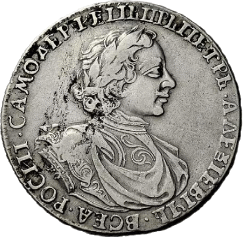 монета рубль 1720 года аверс