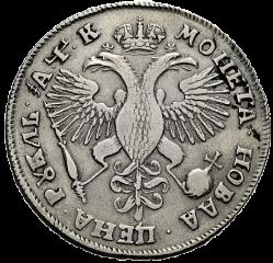 монета рубль 1720 года реверс