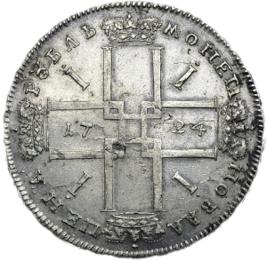 монета рубль 1724 года аверс