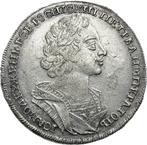 монета рубль 1724 года реверс