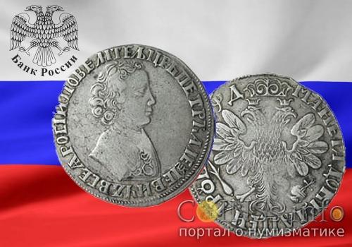 монета рубль 1704 года