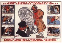 Денежная реформа в СССР, 1931 года