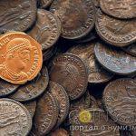 Старинные монеты – что с ними делать?