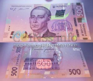 500 гривен - защита