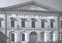 Фото питерского монетного двора