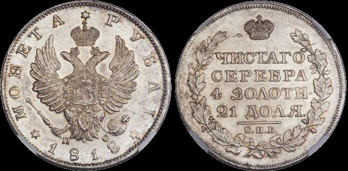 Рубль,Александр-I, 1818