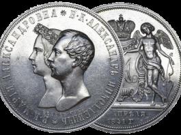 Свадебный рубль 1841 года