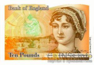 Банкноты Великобритании, 10 фунтов стерлингов