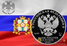 Город Омск появится на российской монете