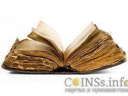 Литература по нумизматике