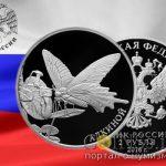Россия - Памятная монета, 2 рубля, Алкиной («Красная книга»)