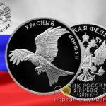 Россия - Памятная монета, 2 рубля, Красный коршун («Красная книга»)