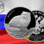 Россия – Памятная монета, 2 рубля, Манул («Красная книга»)