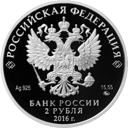 Россия - Памятная монета, 2 рубля, Манул - реверс