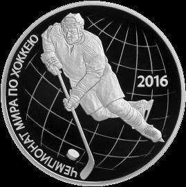 Россия - Памятная монета, 3 рубля, Чемпионат мира по хоккею 2016 года - аверс