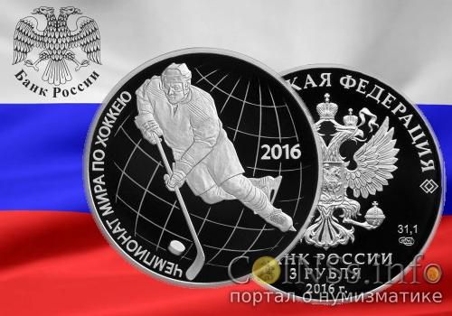Россия - Памятная монета, 3 рубля, Чемпионат мира по хоккею 2016 (Спорт)