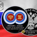 Россия - Памятная монета, 3 рубля, Саммит Россия-АСЕАН