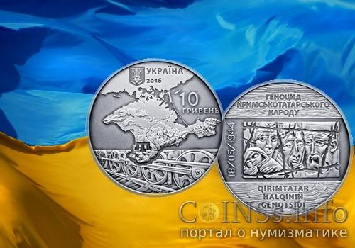 UA - 2016 - 10 гривен - Памяти жертв геноцида крымскотатарского народа