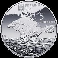 UA - 2016 - 5 гривен - А - Памяти жертв геноцида крымскотатарского народа