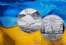 UA - 2016 - 5 гривен - Памяти жертв геноцида крымскотатарского народа