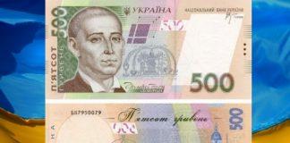 Украина - 500 гривен образца 2016 года