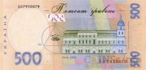 Украина - 500 гривен образца 2015 года - Лицевая сторона
