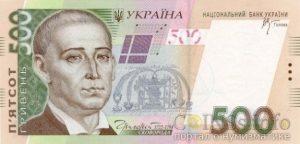 Украина - 500 гривен образца 2015 года - Оборотная сторона