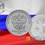 В России меняют дизайн монет
