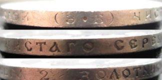 Знаки минцмейстеров на монетах