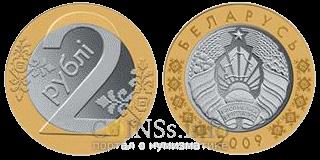 2 белорусских рубля, 2 рубля Беларусь