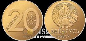 20 белорусских копеек, 20 копеек Беларусь