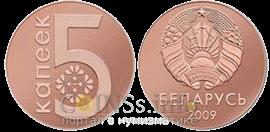 5 белорусских копеек, 5 копеек Беларусь