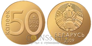 50 белорусских копеек, 50 копеек Беларусь