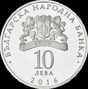 Болгария монеты 10 лев 150 лет первой Болгарской Железной дороге аверс