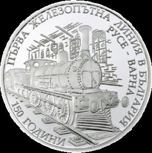 Болгария монеты 10 лев 150 лет первой Болгарской Железной дороге реверс