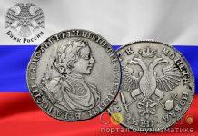 монета рубль 1720 года