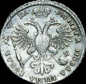 монета рубль 1721 года аверс
