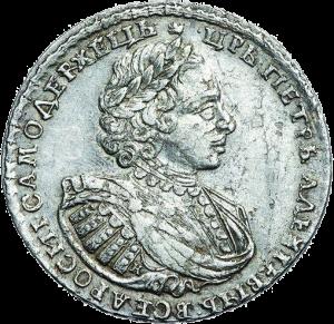 монета рубль 1721 года реверс